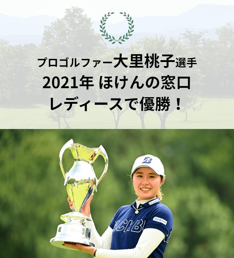プロゴルファー大里桃子選手2021年ほけんの窓口レディースで優勝!